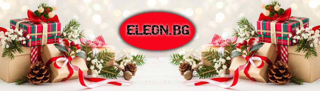 Нови супер намаления на топ продукти от eleon.bg