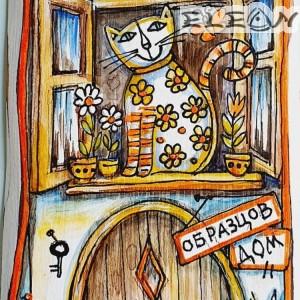 Табелка Образцов Дом с Коте, за стена, на дървена плочка, 20х10 см, Минов