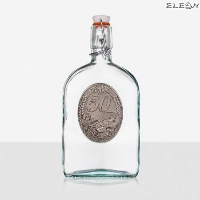 Стъклена Бутилка 500мл с тапа и гравирана плочка с надпис 50 г.