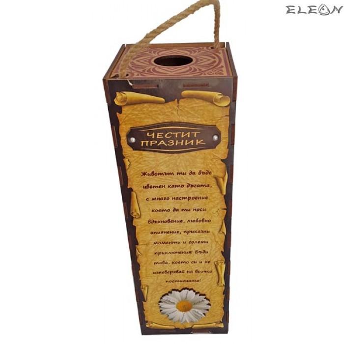 Дървена кутия за вино за 1 бутилка - Честит Празник