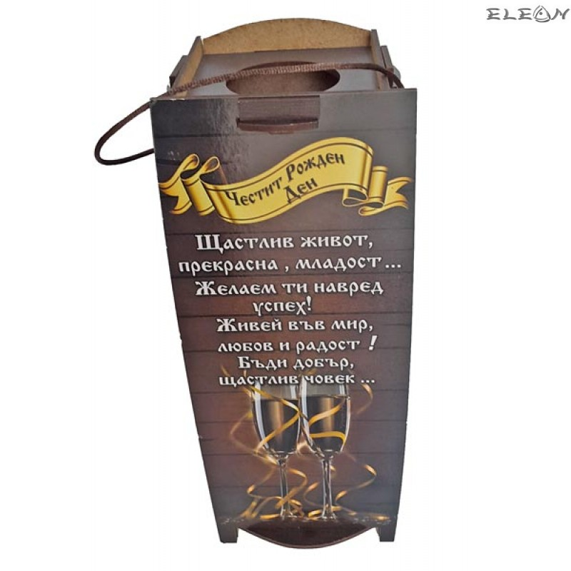 Дървена кутия за вино за 1 бутилка - Рожден Ден