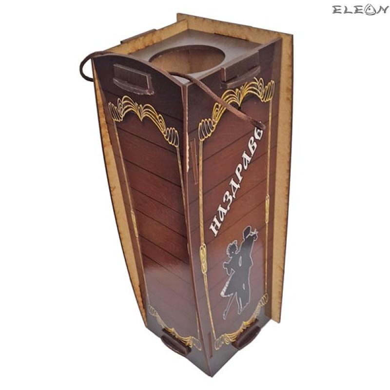 Дървена кутия за вино за 1 бутилка - Имен Ден