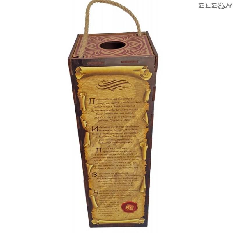 Дървена кутия за вино за 1 бутилка - Честит Празник 2