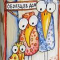 Табелка Образцов Дом